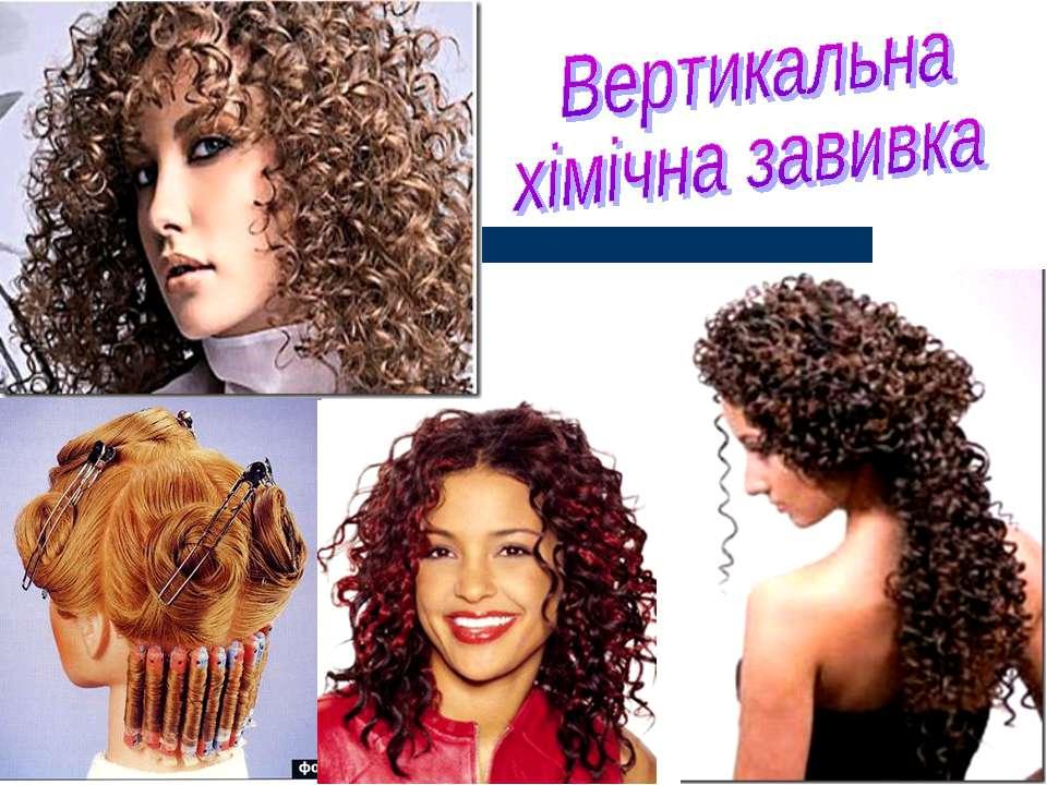 Как сделать хим завивку на волосы 365