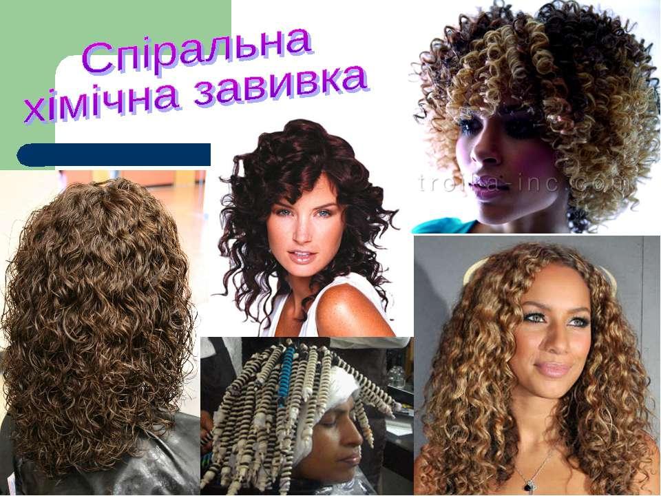 Как сделать карвинг волос в домашних условиях пошаговая