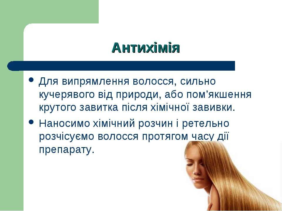 Антихімія Для випрямлення волосся, сильно кучерявого від природи, або пом'якш...