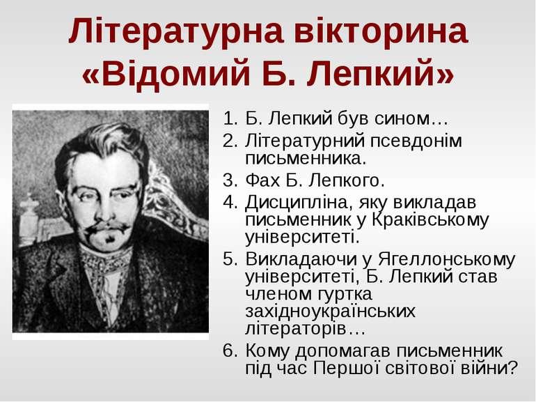 Літературна вікторина «Відомий Б. Лепкий» Б. Лепкий був сином… Літературний п...