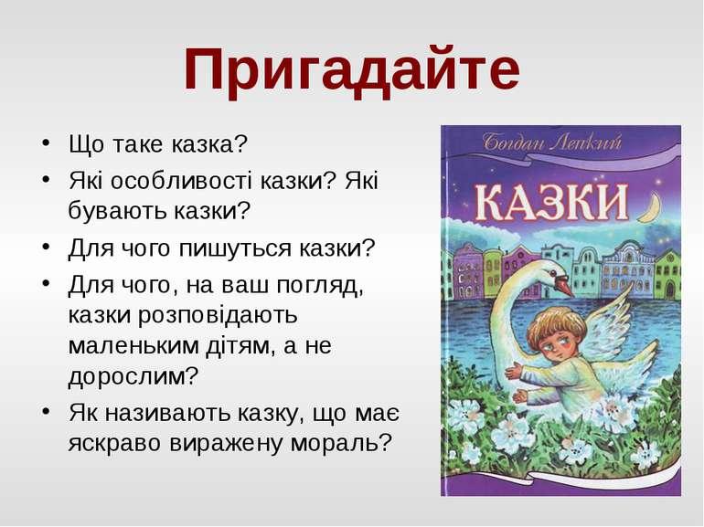 Пригадайте Що таке казка? Які особливості казки? Які бувають казки? Для чого ...
