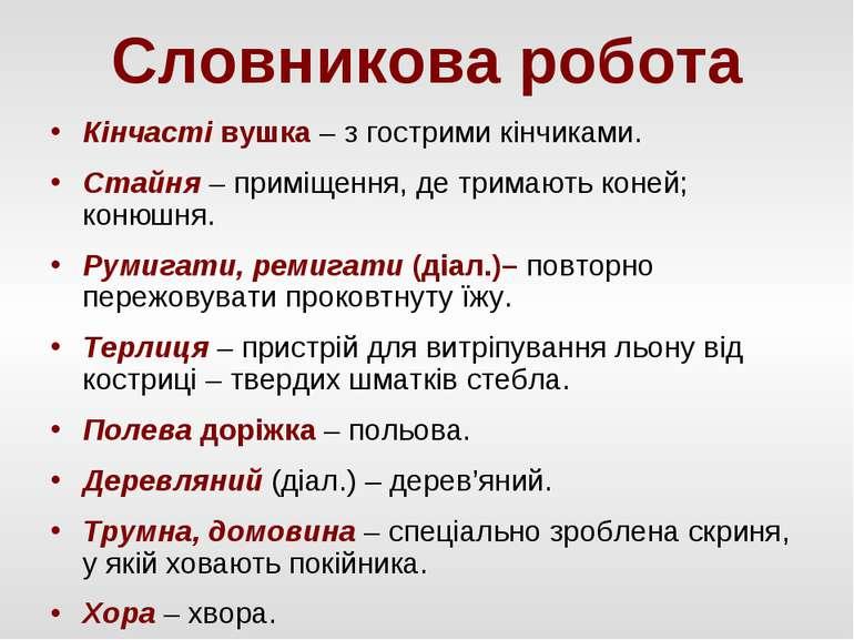 Словникова робота Кінчастівушка – з гострими кінчиками. Стайня– приміщення,...