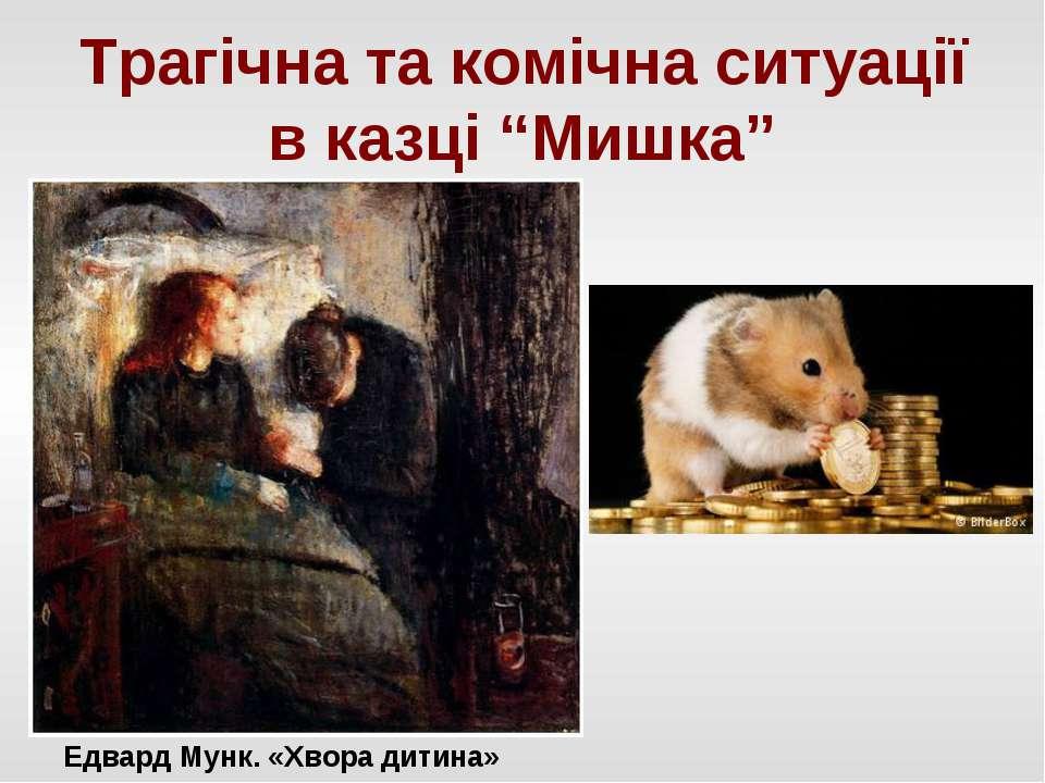 """Трагічна та комічна ситуації в казці """"Мишка"""" Едвард Мунк. «Хвора дитина»"""