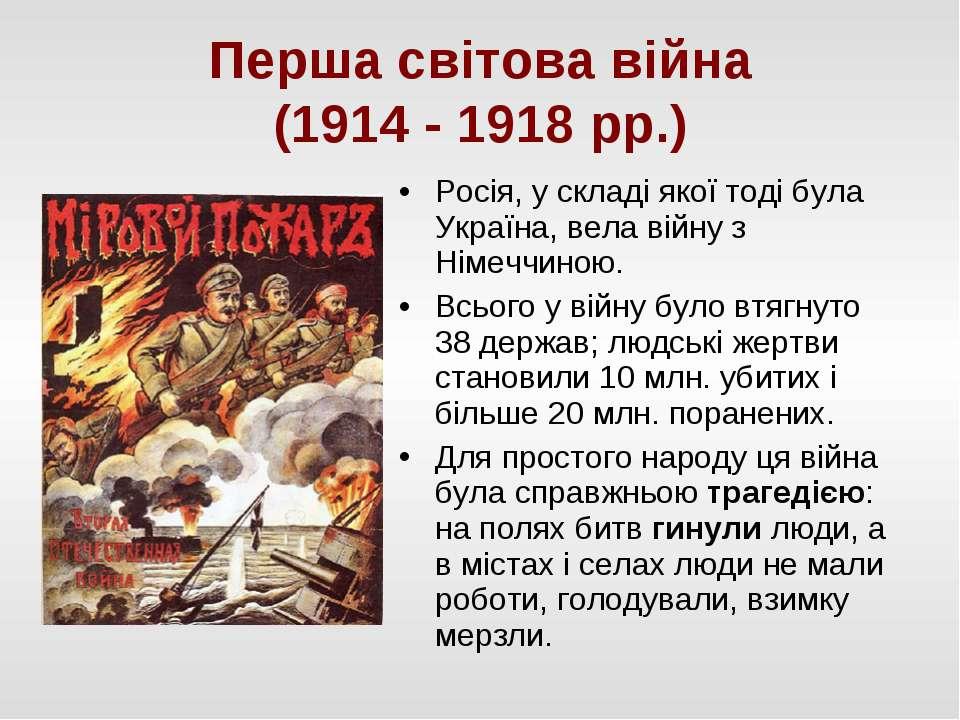 Перша світова війна (1914 - 1918 рр.) Росія, у складі якої тоді була Україна,...
