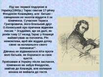 Під час першої подорожі в Україну(1843р.) Тарас сватав 17-річну Феодосію Коши...