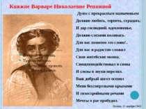 Княжне Варваре Николаевне Репниной Душе с прекрасным назначеньем Должно любит...