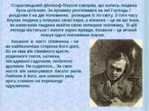 Кохання в житті Шевченка – чи не найболючіша сторінка його долі, бо не мав ...