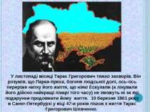 У листопаді місяці Тарас Григорович тяжко захворів. Він розумів, що Парка-пря...