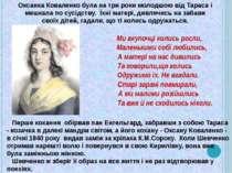 Оксанка Коваленко була на три роки молодшою від Тараса і мешкала по сусідству...