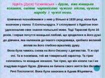 Ядвіга (Дуся) Гусиковська – друге, вже юнацьке кохання, овіяне чарівністю чуж...