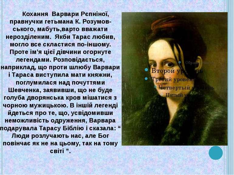 Кохання Варвари Рєпніної, правнучки гетьмана К. Розумов-ського, мабуть,варто ...
