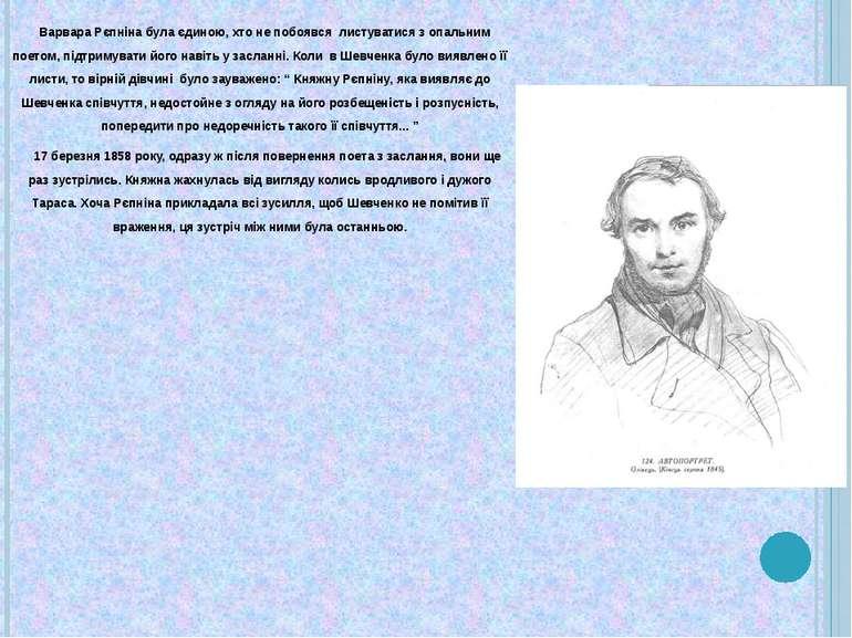 Варвара Рєпніна була єдиною, хто не побоявся листуватися з опальним поетом, п...