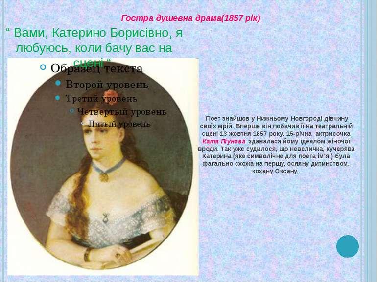 Гостра душевна драма(1857 рік) Поет знайшов у Нижньому Новгороді дівчину свої...