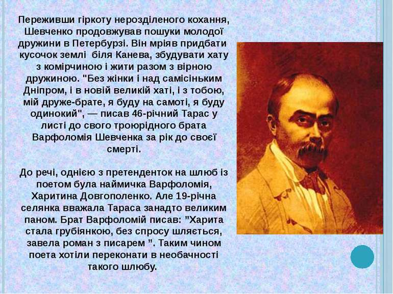 Переживши гіркоту нерозділеного кохання, Шевченко продовжував пошуки молодої ...