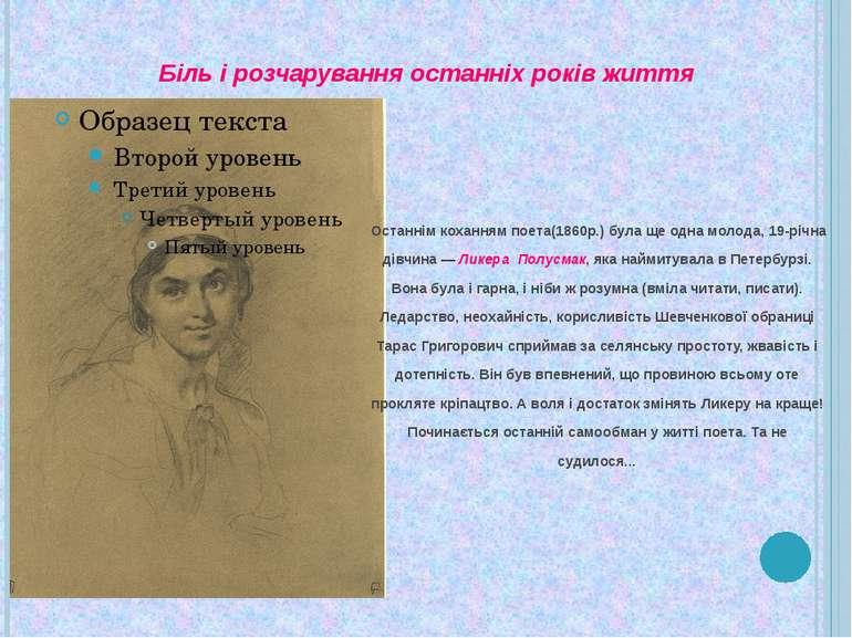 Біль і розчарування останніх років життя Останнім коханням поета(1860р.) була...