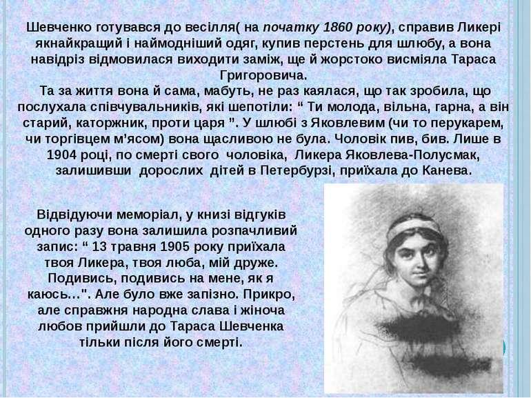 Шевченко готувався до весілля( на початку 1860 року), справив Ликері якнайкра...