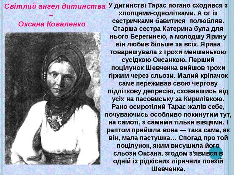 Світлий ангел дитинства – Оксана Коваленко У дитинстві Тарас погано сходився ...