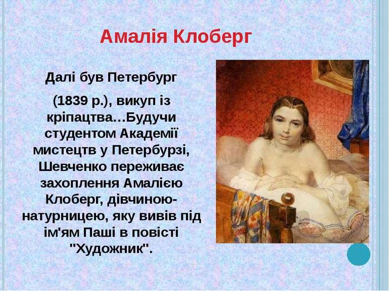 Амалія Клоберг Далі був Петербург (1839 р.), викуп із кріпацтва…Будучи студен...
