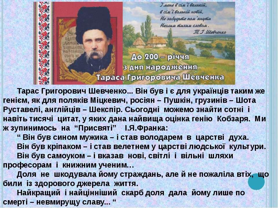 Тарас Григорович Шевченко... Він був і є для українців таким же генієм, як дл...