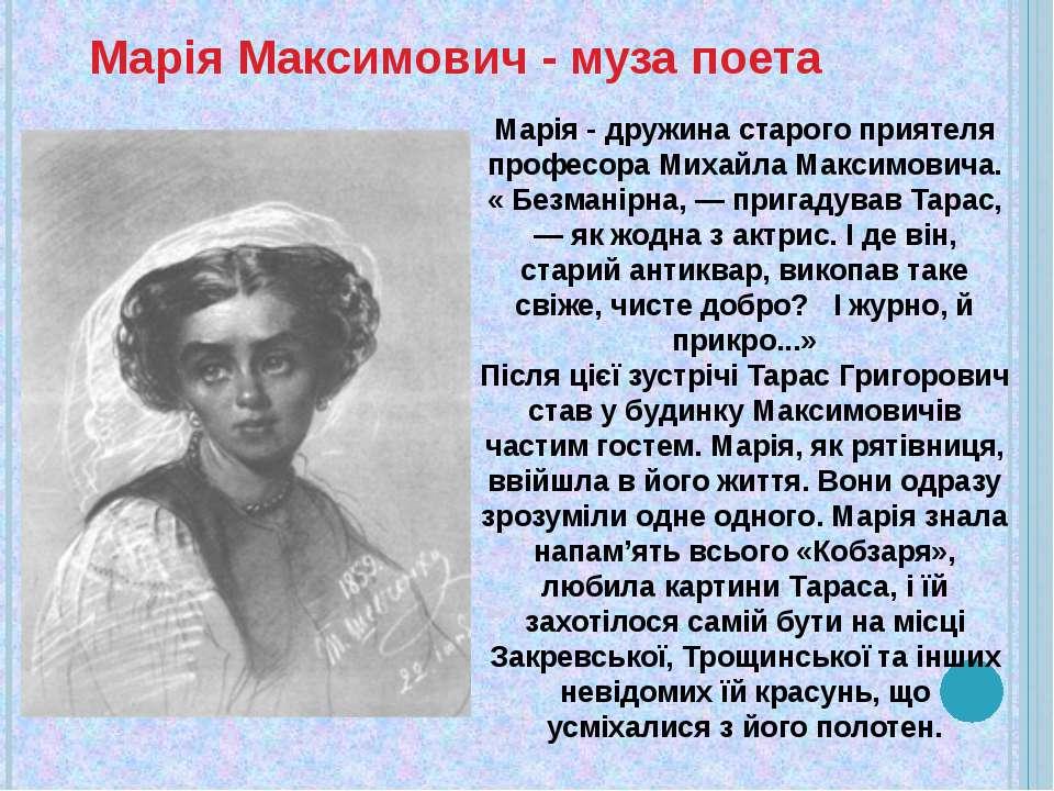 Марія - дружина старого приятеля професора Михайла Максимовича. « Безманірна,...