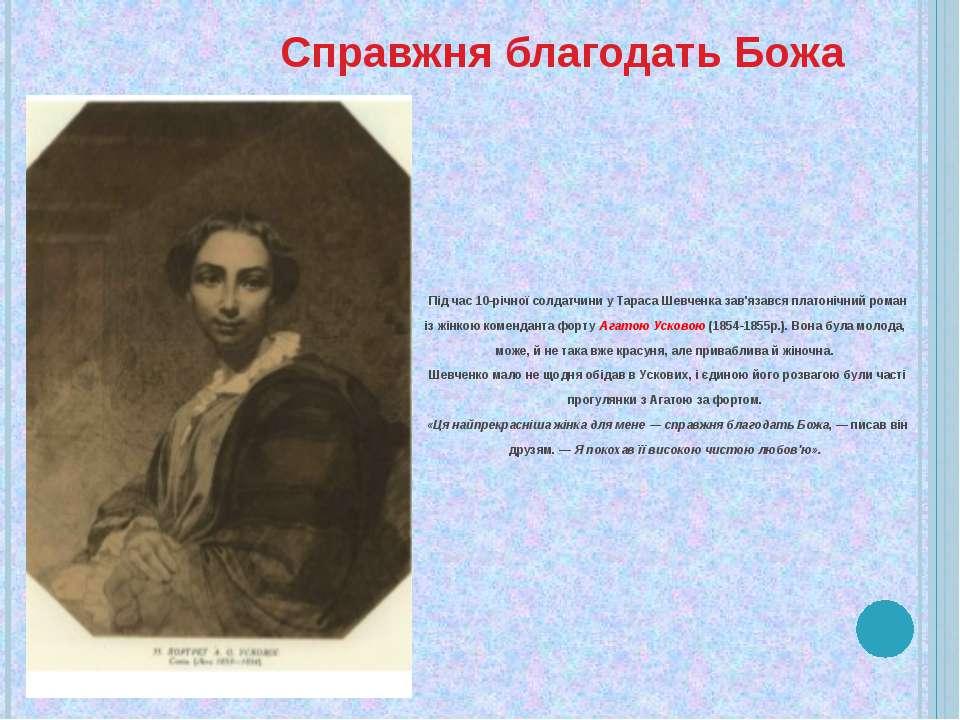Під час 10-річної солдатчини у Тараса Шевченка зав'язався платонічний роман і...