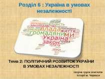 Тема 2: ПОЛІТИЧНИЙ РОЗВИТОК УКРАЇНИ В УМОВАХ НЕЗАЛЕЖНОСТІ Розділ 6 : Україна ...