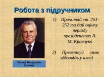 Робота з підручником Прочитай ст. 251-252 та дай оцінку періоду президенства ...