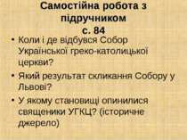 Самостійна робота з підручником с. 84 Коли і де відбувся Собор Української гр...