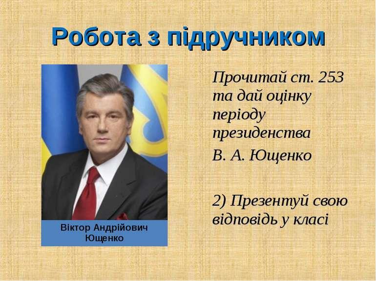 Прочитай ст. 253 та дай оцінку періоду президенства В. А. Ющенко 2) Презентуй...