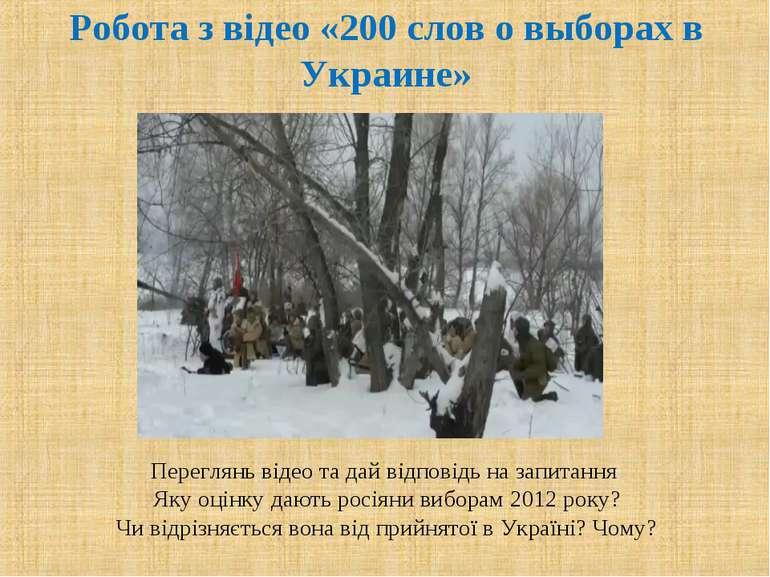 Переглянь відео та дай відповідь на запитання Яку оцінку дають росіяни вибора...
