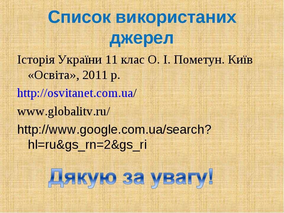 Історія України 11 клас О. І. Пометун. Київ «Освіта», 2011 р. http://osvitane...