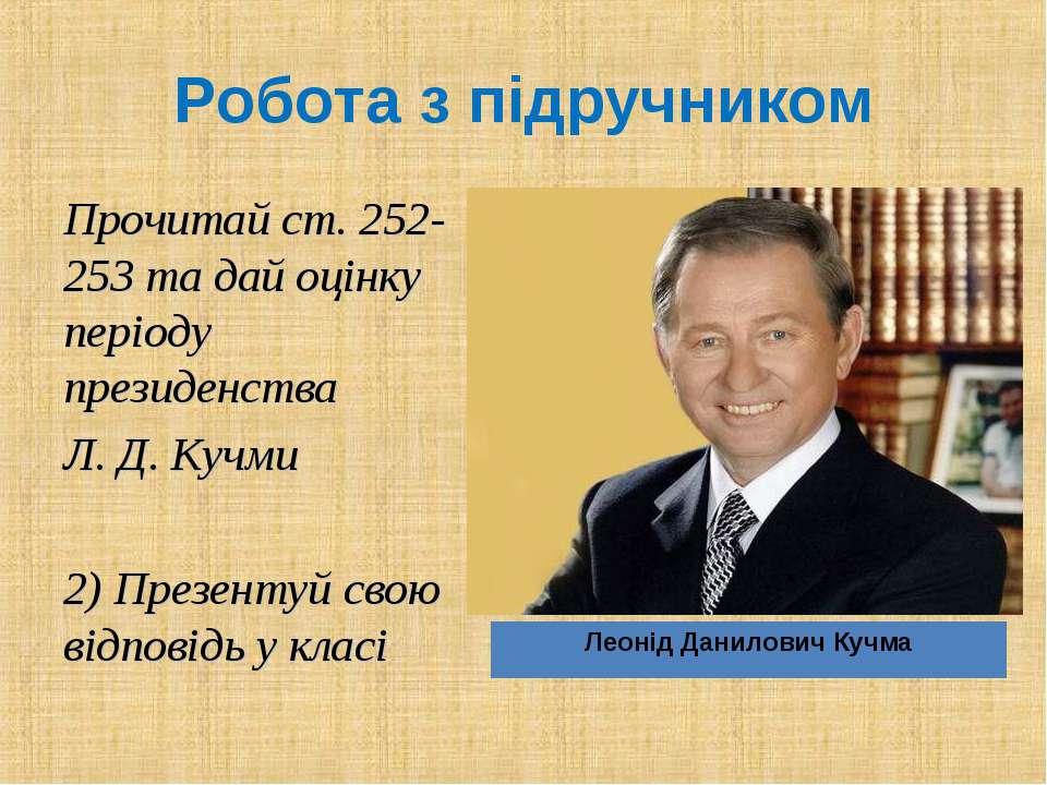 Прочитай ст. 252-253 та дай оцінку періоду президенства Л. Д. Кучми 2) Презен...