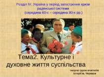 Розділ IV. Україна у період загострення кризи радянської системи (середина 60...