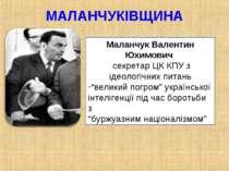 МАЛАНЧУКІВЩИНА Маланчук Валентин Юхимович секретар ЦК КПУ з ідеологічних пита...