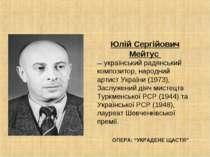 Юлій Сергійович Мейтус — український радянський композитор, народний артист У...