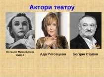 Актори театру Ната лія Миха йлівна Ужві й Ада Роговцева Богдан Ступка