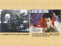 """С. параджанов """"Тіні забутих предків"""" Л. Биков """"В бой идут одни старики"""" H:\11..."""