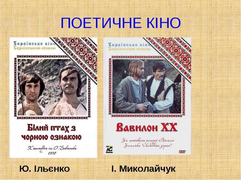 ПОЕТИЧНЕ КІНО Ю. Ільєнко І. Миколайчук