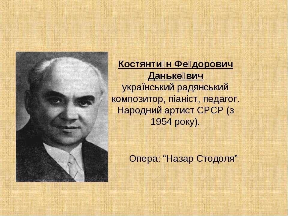 Костянти н Фе дорович Даньке вич український радянський композитор, піаніст, ...