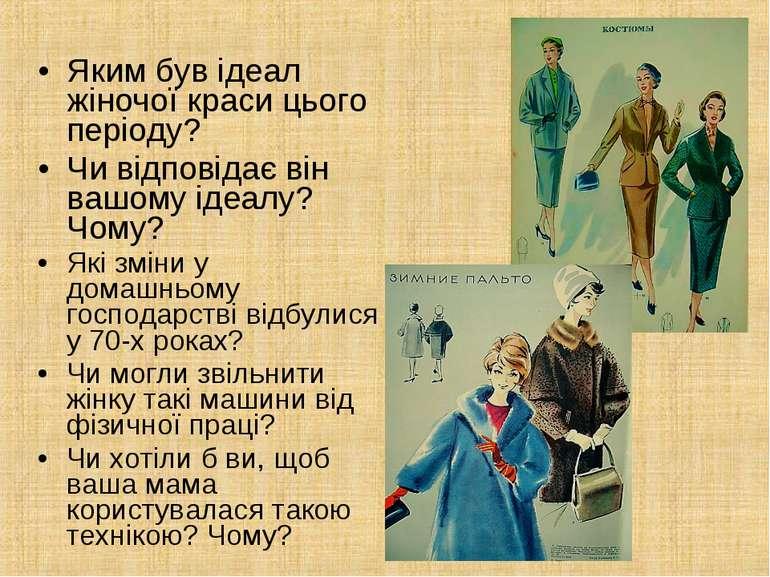 Яким був ідеал жіночої краси цього періоду? Чи відповідає він вашому ідеалу? ...