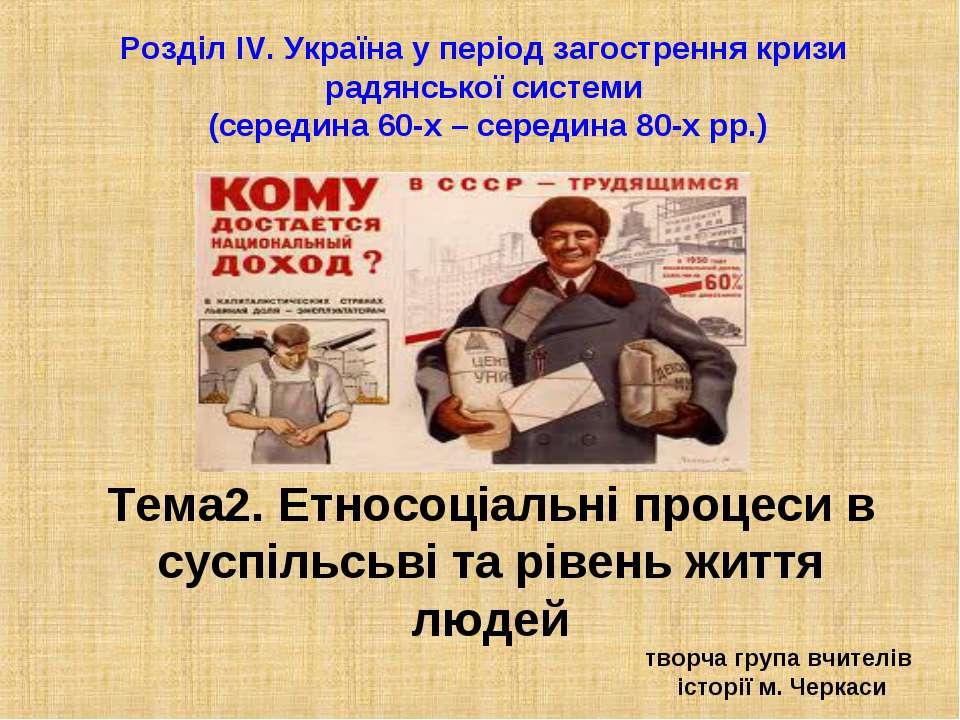 Тема2. Етносоціальні процеси в суспільсьві та рівень життя людей Розділ IV. У...