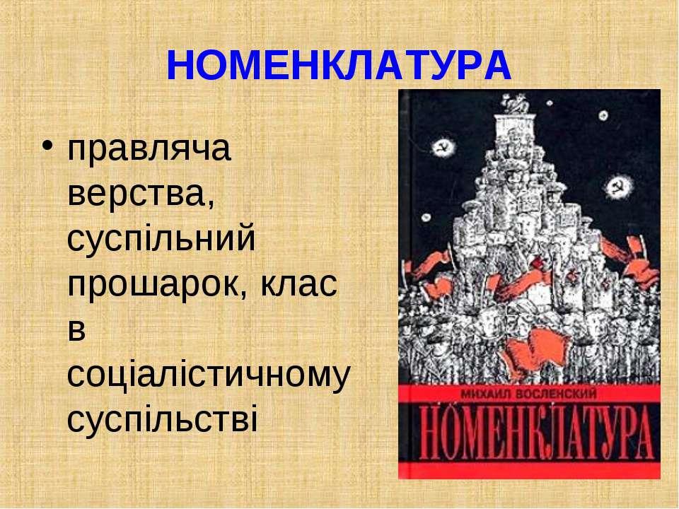 НОМЕНКЛАТУРА правляча верства, суспільний прошарок, клас в соціалістичному су...