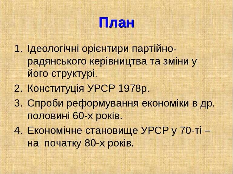 План Ідеологічні орієнтири партійно-радянського керівництва та зміни у його с...