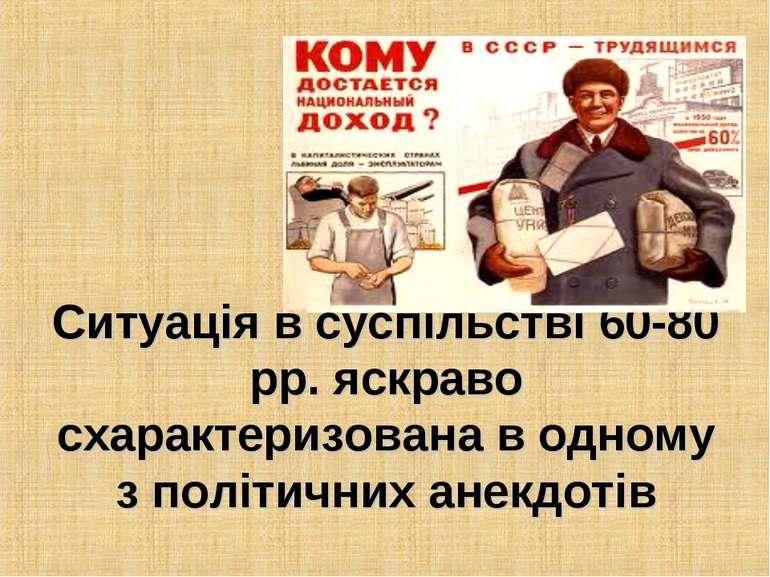 Ситуація в суспільстві 60-80 рр. яскраво схарактеризована в одному з політичн...
