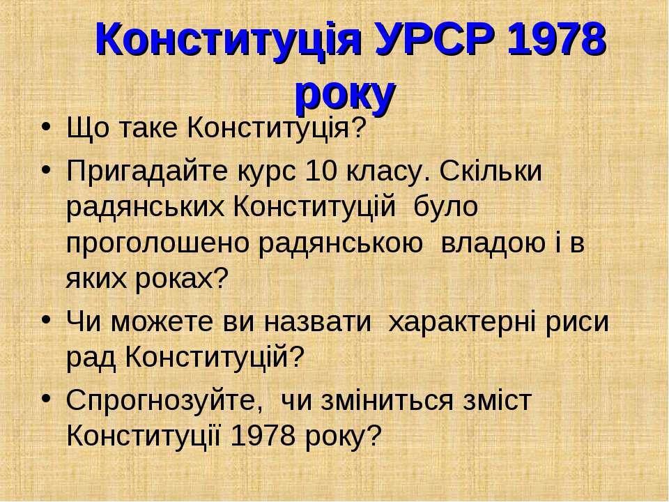 Конституція УРСР 1978 року Що таке Конституція? Пригадайте курс 10 класу. Скі...