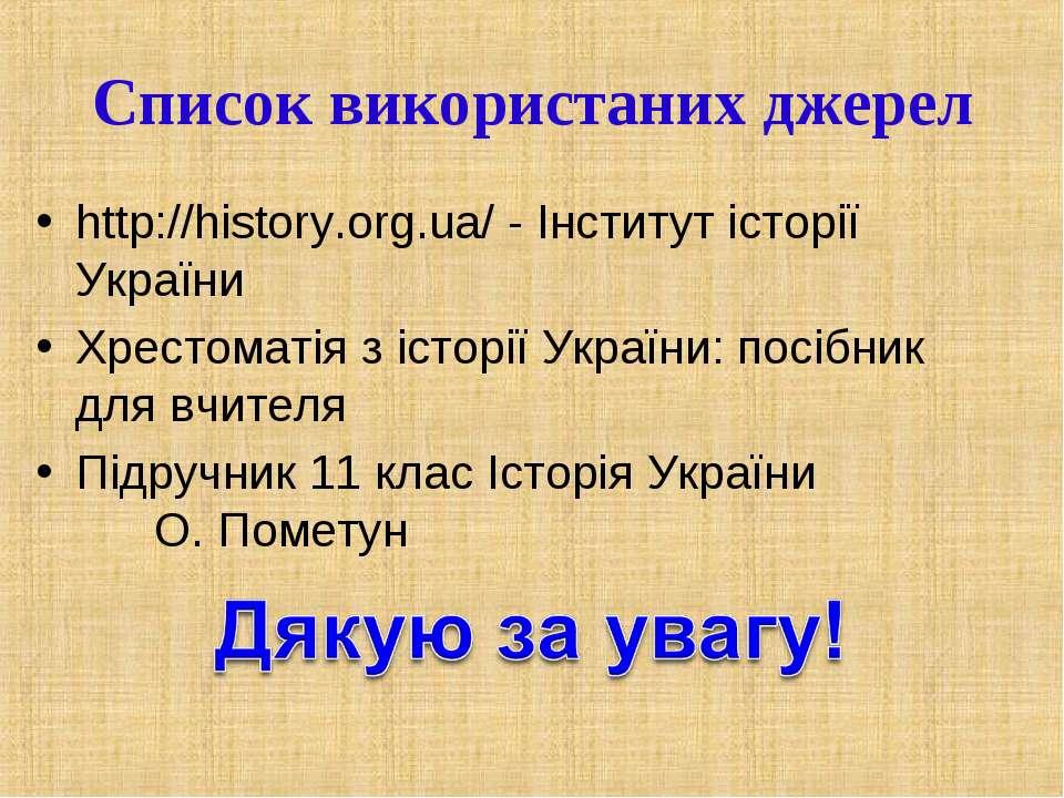 Список використаних джерел http://history.org.ua/ - Інститут історії України ...