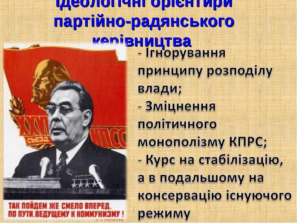 Ідеологічні орієнтири партійно-радянського керівництва