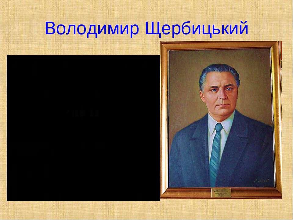 Володимир Щербицький Показ фільму про В. Щербицького