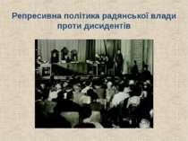 Репресивна політика радянської влади проти дисидентів