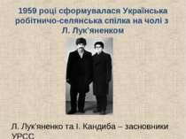 1959 році сформувалася Українська робітничо-селянська спілка на чолі з Л. Лук...